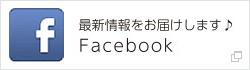 facebookで最新情報♪