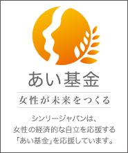 あい募金 女性が未来をつくる シンリージャパンは、女性の経済的な自立を応援する「あい基金」を応援しています。