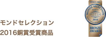 モンドセレクション2016銅賞受賞商品