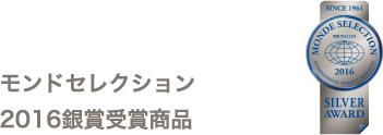モンドセレクション2016銀賞受賞商品