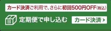 カード決済のご利用で、さらに初回500円OFF 定期便で申し込む(カード決済)