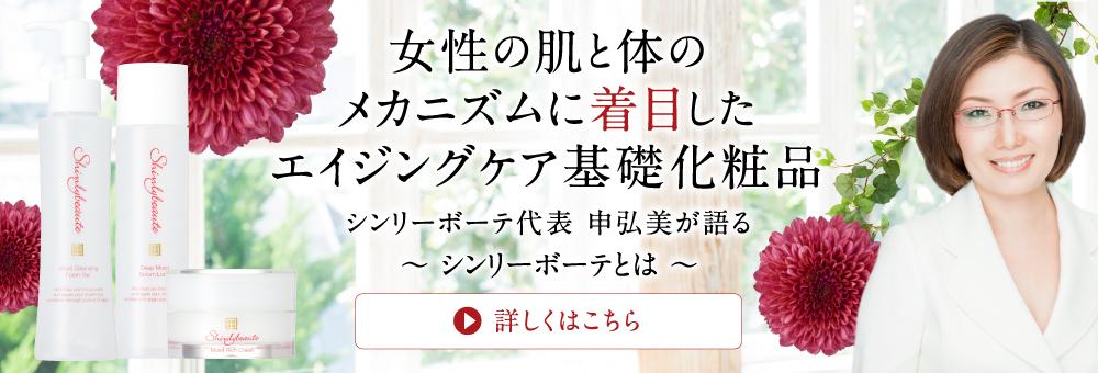 シンリーボーテ代表 申弘美が語る女性の肌とメカニズムに着目したエイジングケア基礎化粧品 詳しくはこちら